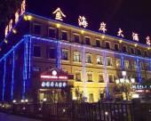 金海岸大酒店(大連普蘭店)