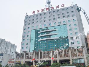 山西黃河京都大酒店