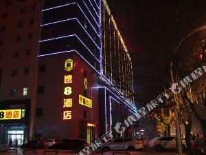 速8寧夏固原政府街店