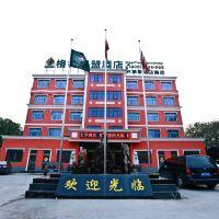 格林聯盟(北京黃亦路公安大學店)酒店預訂