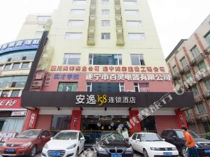 安逸158連鎖酒店(遂寧店)