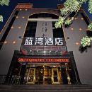 藍灣酒店(克拉瑪依西環路店)