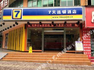 7天連鎖酒店(益陽秀峰湖店)