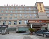 仙居西部國際大酒店