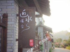 松陽近水樓台民宿