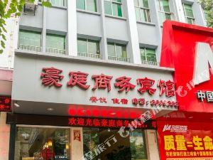 三明豪庭商務賓館