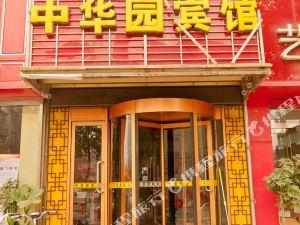 鄒平中華園賓館