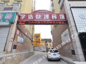 孟津宇浩快捷賓館