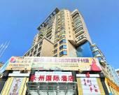 永州國際酒店