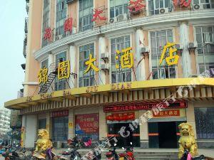 固鎮鶴梅假日酒店(原錦園大酒店)