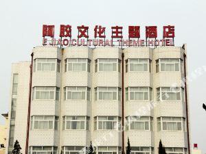 東阿阿膠文化主題酒店
