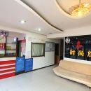 蛟河嘉和時尚旅館
