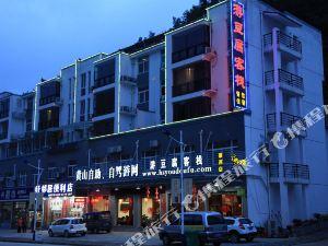 黃山游豆腐客棧