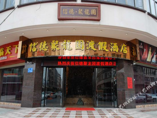 Xinde Julongyuan Holiday Hotel