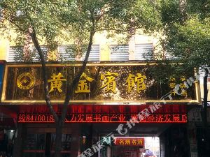 浦江黃金賓館