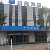 漢庭酒店(北京黃村清源路店)