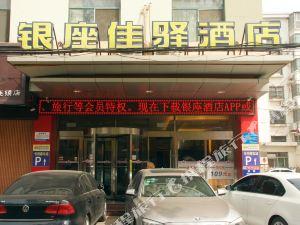 銀座佳驛酒店(棗莊解放路人民醫院店)(原棗莊汽車站店)