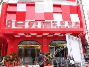 耒陽8號公館主題酒店