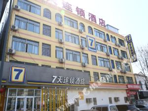 7天連鎖酒店(鄒城民政大街店)