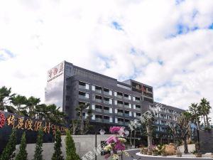 台東綺麗渡假村(Taitung Chii Lih Resort)
