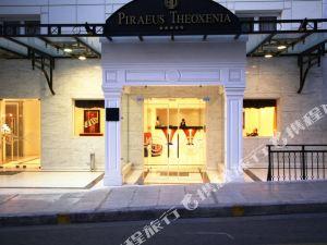 比雷埃夫斯澤斯恩雅酒店(Piraeus Theoxenia Hotel)