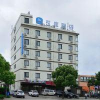 漢庭酒店(上海浦江高科技園區店)酒店預訂