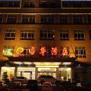 定南富華酒店