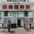 蚌埠綠楊招待所