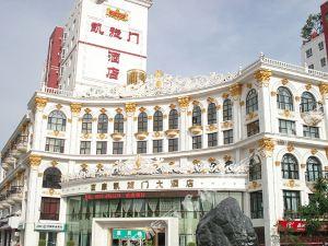 酒泉富康凱旋門大酒店