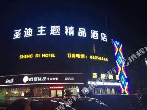 邳州聖迪主題精品酒店