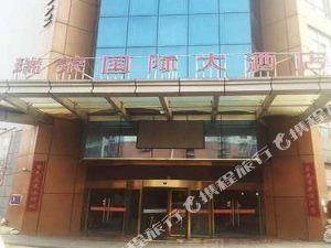 鹽城瑞榮國際大酒店