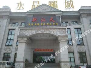 寧鄉新江天大酒店