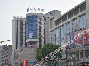 漢庭酒店(南充五星花園店)