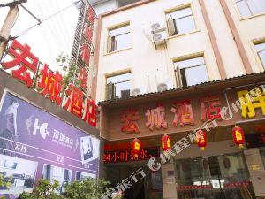 惠水宏城酒店