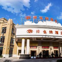 維也納酒店(上海金山新城萬達店)酒店預訂