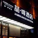 喆啡酒店(上海虹橋機場國展店)