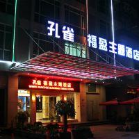 孔雀福盈主題酒店(廣州新白雲機場店)(原福盈酒店)酒店預訂