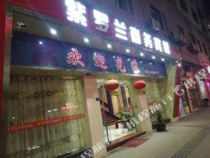 營山紫羅蘭商務賓館