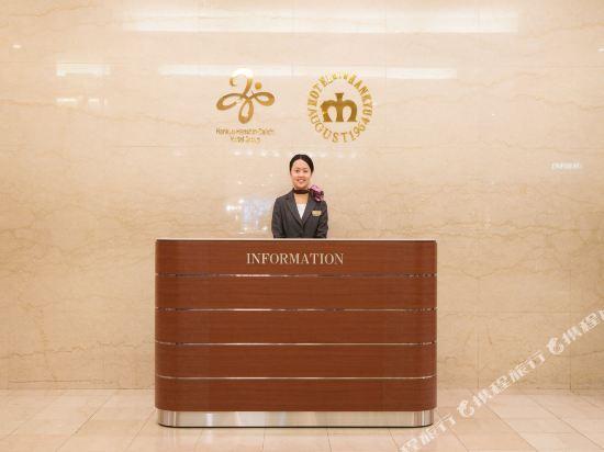 大阪新阪急酒店(Hotel New Hankyu Osaka)公共區域