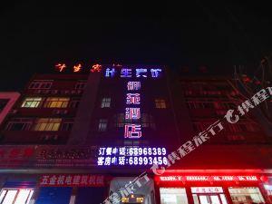 唐河南陽縣計生賓館