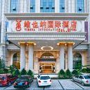 維也納國際酒店(揭陽陽美玉都店)