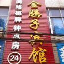 大悟金騰子賓館