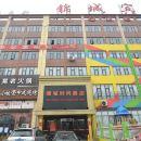 中牟錦城時尚酒店