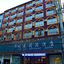 商丘悅萊精品酒店永城店