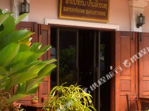 瑯勃拉邦塞南坎哇儂別墅(Saynamkhan Wat Nong Villa Luang Prabang)