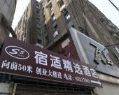 宿適精選酒店(上海豫園地鐵站店)