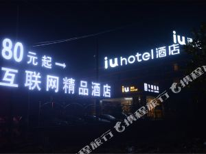 正定互聯網精品酒店機場店