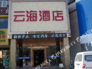 會澤云海酒店
