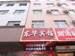 河津東華賓館