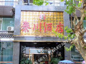 劍閣秦川酒店